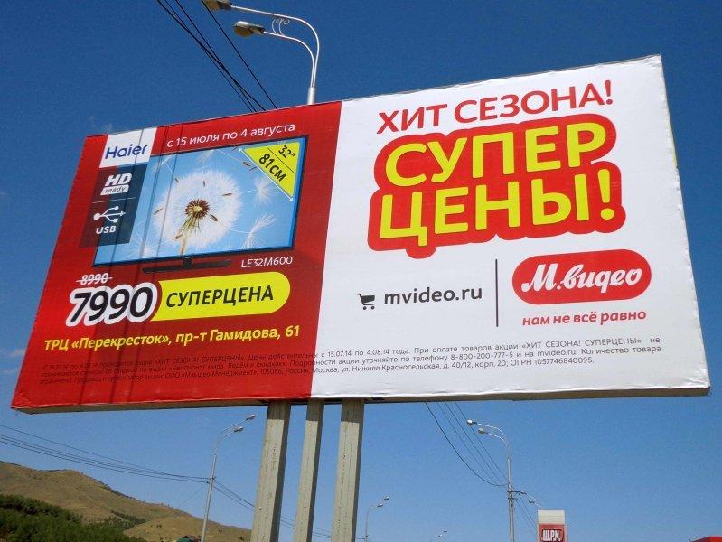 Реклама в Махачкале: Компания 'Тролль' — Новости :: ХИТ ПРОДАЖ в